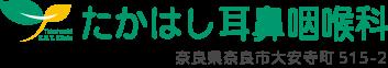 たかはし耳鼻咽喉科・奈良市大安寺町の耳鼻咽喉科